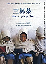 Three Cups of Tea: One Man's Mission to Fight Terrorism and Build Nations... One School at a Time (Chinese Edition)