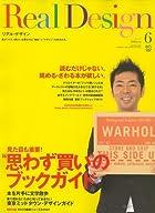 Real Design (リアル・デザイン) 2007年 06月号 [雑誌]