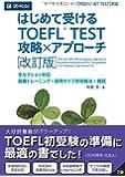 はじめて受けるTOEFL® TEST 攻略×アプローチ[改訂版]