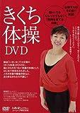 きくち体操DVD (いきいきライブラリー)
