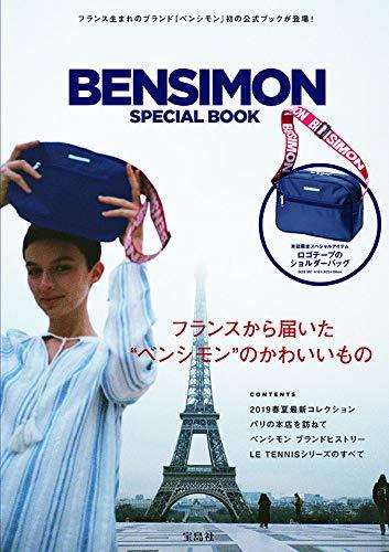 BENSIMON SPECIAL BOOK 画像 A