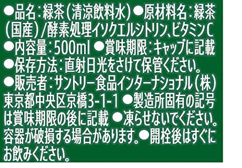Tokuho] Suntory Iemon Tokucha 500mlX12 este: Amazon.es ...