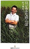 ロジカルな田んぼ (日経プレミアシリーズ)