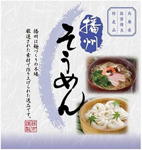 (4個セット) イトメン 播州そうめん 200g × 4袋 兵庫県推奨優良特産品 乾麺 4個セット (計 800g)