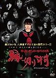 Japanese Movie - Enkiri Village: Dead End Survival (Enkiri Mura Dead End Survival) Special Edition (BOOKLET) [Japan DVD] DESD-2