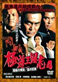Japanese Movie - Gokudo Sangokushi 4 Saigo No Bakuto / Chi No Koso [Japan DVD] LCDV-71235