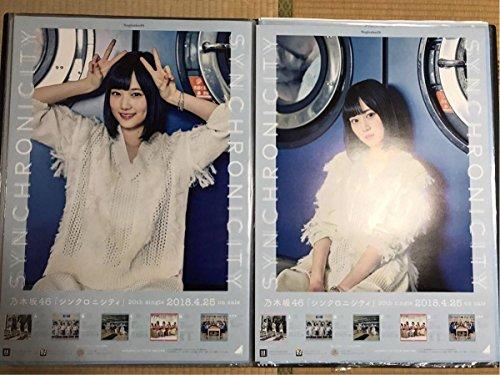 山下美月 乃木坂46 会場限定 20thシングル シンクロニシティ ポスター B2サイズ 2枚 コンプ