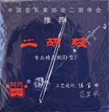Abing Professional Chinese Erhu Strings, Chinese Erhu Accessory, 1 Set