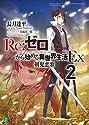 Re:ゼロから始める異世界生活Ex 剣鬼恋歌(2) / 長月達平