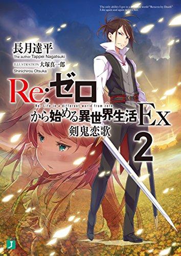 Re:ゼロから始める異世界生活 Ex2 剣鬼恋歌<Re:ゼロから始める異世界生活Ex> (MF文庫J)