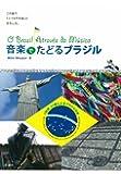 音楽でたどるブラジル (《読んでから聴く》シリーズ)