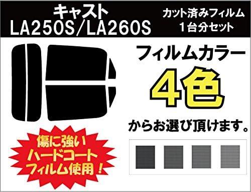 DAIHATSU ダイハツ キャスト スポーツ LA250S / LA260S 車種別 カット済み カーフィルム/スーパーブラック