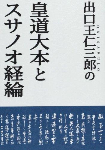 Deguchi onisaburo no kodo omoto to susano keirin.