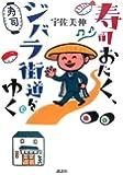 寿司おたく、ジバラ街道をゆく