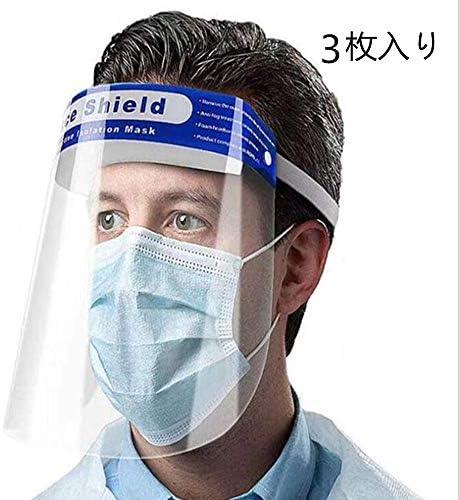 WSAPI フェイスシールド フェイスガード 3枚入り 飛沫防止 目と顔を保護 歯科 プラスチック製 調整可能 防災面 通気 透明 安全 軽量 花粉 防風
