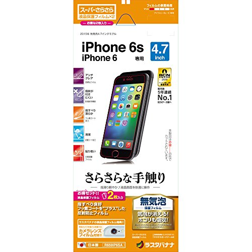 起点全国フェロー諸島ラスタバナナ スーパーさらさら反射防止フィルム 2枚入り iPhone6/6s  R659IP6SA