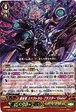 """カードファイトヴァンガードG 第6弾「刃華超克」/G-BT06/004 暗黒竜 スペクトラル・ブラスター """"Diablo"""" RRR"""