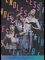 劇場版エンドレスアフェア 〜終わりなき情事〜