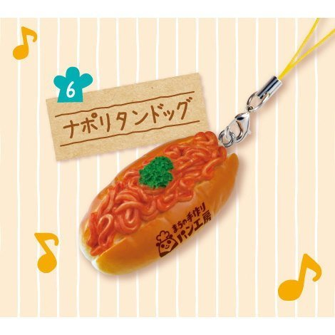 Petit sample series town of handmade bread workshop strap [6. Napolitan dog] (single)