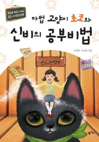 Download Studying the secrets of the mystery and magic cat Choco (Korean edition) pdf epub