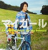 オフィシャルブック ★ 相葉雅紀・村上信五 2009 ドラマ 「マイガール」