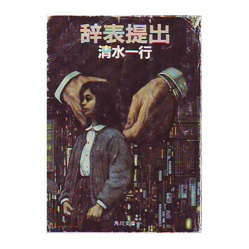 辞表提出 (角川文庫 (5884))