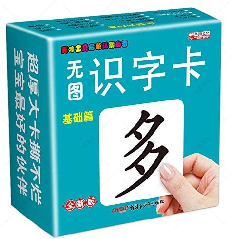 Chinese Literacy Card Characters Children Learning Cards Baby Brain Memory Cognitive Card For Kids Age 0-6,45 Cards In Total