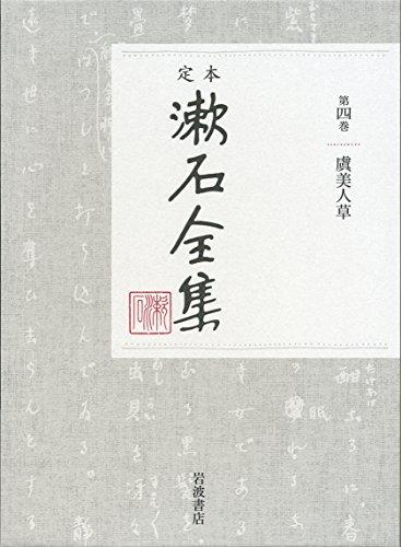 虞美人草 (定本 漱石全集 第4巻)