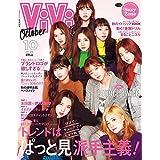 ViVi 2018年10月号