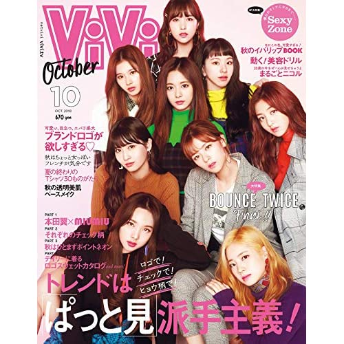 ViVi 2018年10月号 表紙画像
