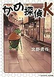 かめ探偵K (メディアワークス文庫)