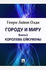 Городу и миру. Книга 2. Королева Ойкумены (Russian Edition) Kindle Edition