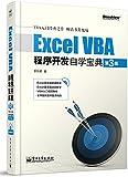 Excel VBA程序开发自学宝典(第3版)(升级版)(附光盘)