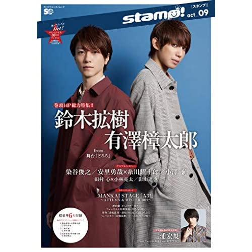 stamp! act_09 表紙画像