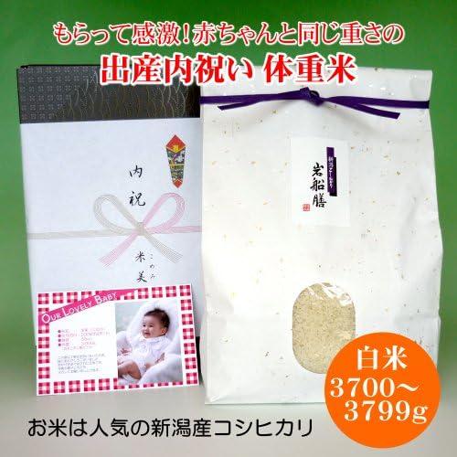 [出産内祝い]赤ちゃんの体重米 3700~3799グラム 写真・メッセージ入り 新米 新潟県産コシヒカリ