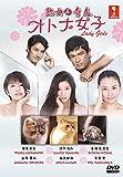 Lady Girls (Japanese TV Drama with English Sub)