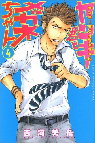 Yankee-kun to Megane-chan Vol. 4