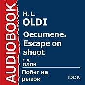 Oecumene: Escape on shoot [Russian Edition] | H. L. Oldi