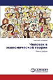 Chelovek V Ekonomicheskoy Teorii, Naydenov Nikolay, 3659299073