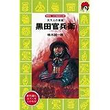 黒田官兵衛 天下人の軍師 (講談社 火の鳥伝記文庫)