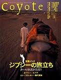 Coyote No.19 特集:インド ジプシーの旅立ち