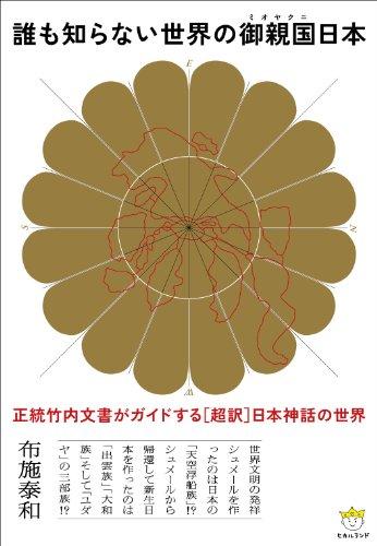 誰も知らない世界の御親国(ミオヤクニ)日本 正統竹内文書がガイドする[超訳]日本神話の世界(超☆わくわく)