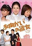 [DVD]お向かいの彼女 DVD-BOX