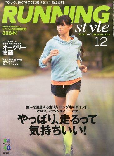 Running Style (ランニング・スタイル) 2013年 12月号 [雑誌]