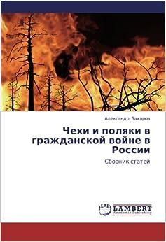 Chekhi i polyaki v grazhdanskoy voyne v Rossii: Sbornik statey (Russian Edition)