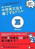 【「話せる」ための音声(MP3)DLプレゼント付】 Mr. Evine の中学英文法を修了するドリル (Mr. Evine シリーズ)
