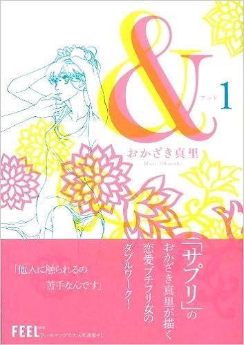 & 1 (Feelコミックス)