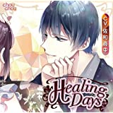 Healing Days(CV.佐和真中) 【共通特典:ドラマCD付き】