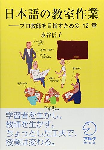 日本語教師の教室作業―プロ教師を目指すための12章