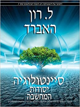 Scientology: The Fundamentals of Thought (Hebrew) (Hebrew Edition)